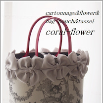 coral-flowerの縫わないバッグの記事に添付されている画像
