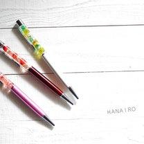 はじまっております☆ハーバリウムボールペン~ワークショップ~の記事に添付されている画像