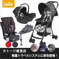 Joie トラベルシステム 新生児 -12歳までカバー!チャイルドシートにもなるの記事に添付されている画像