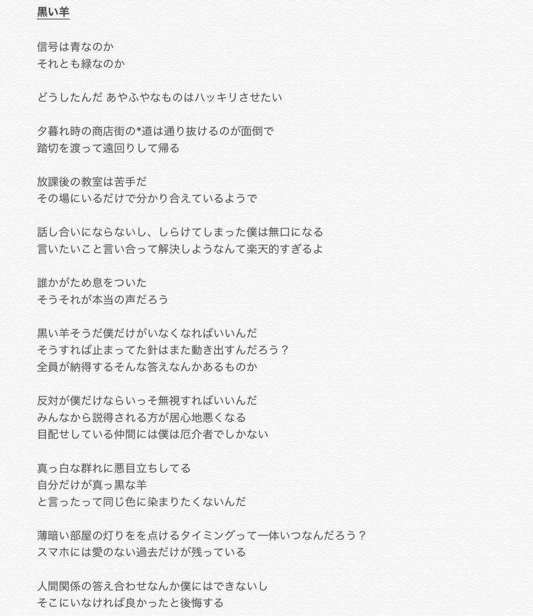 欅坂46黒い羊歌詞