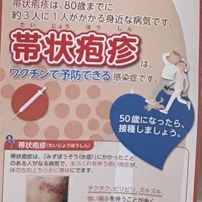 50歳からは受けた方がいい予防接種の記事に添付されている画像