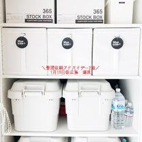 【整理収納2級AD】開催■今年のスタートは広島からの記事に添付されている画像