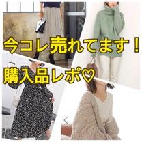 今コレ売れてます!購入品レポ♡の記事に添付されている画像