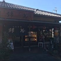 成田、印旛沼周辺でうなぎを食べる   錦谷      豊富なメニューでまた行きたの記事に添付されている画像