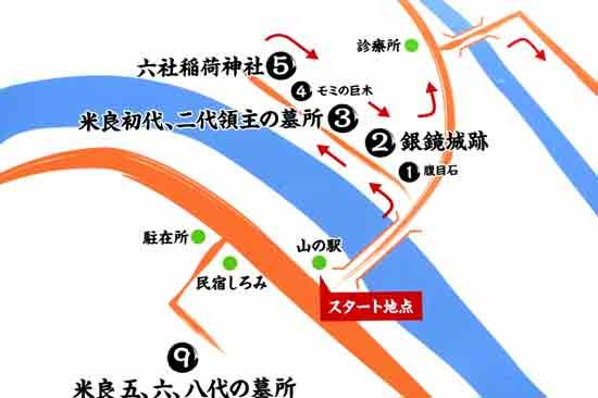 【3】銀鏡城