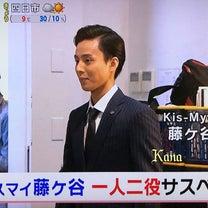 祝☆キスマイ藤ヶ谷一人二役サスペンスで6年ぶり単独主演‼︎おめでとう-♪#ミラーの記事に添付されている画像