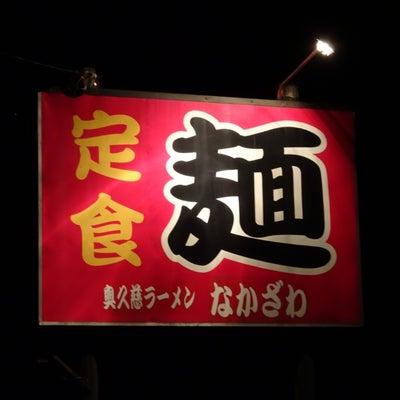 福島県のら~めんを食べ歩きまっしょい!矢祭町に来たらなかざわに行く!編の記事に添付されている画像