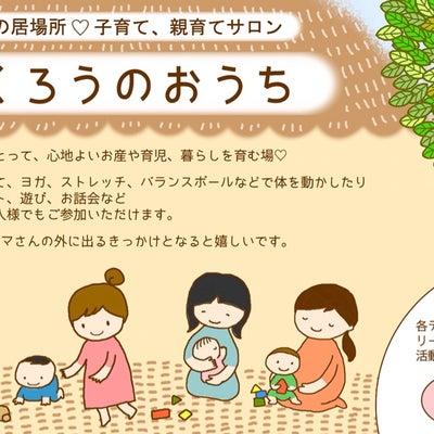 【4月の予定】子育てサロン ふくろうのおうちの記事に添付されている画像