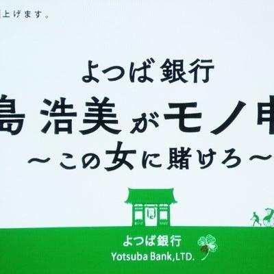 よつば銀行 原島浩美がモノ申す~第1話~の記事に添付されている画像