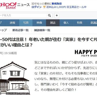 【Yahoo!ニュース掲載】40~50代は注意! 「実家」を今すぐ片づけた方がいの記事に添付されている画像