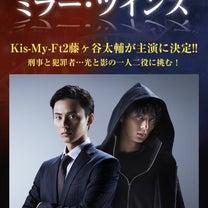 太ちゃんドラマ主演決定おめでとー(*´∀`*)ノ。+゚ *。の記事に添付されている画像