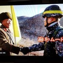 ‐画像で振り返る『日本リベラルの愚かさ』 その2(朝鮮の永久分断を望み、アジア平の記事に添付されている画像