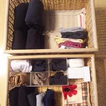 【収納】【無印良品】靴下類は季節や使用頻度別に2段に分けて収納の記事に添付されている画像