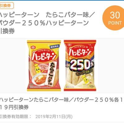 《終了》ハッピーターンが10円に(๑•ω•)و✧の記事に添付されている画像