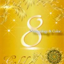 今日の数字とラッキーカラー・8番&ゴールドの記事に添付されている画像
