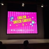 英語スピーチコンテストにみる日本人の社会意識の記事に添付されている画像
