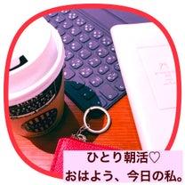 ひとり朝活♡おはよう、今日の私。の記事に添付されている画像