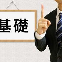 スモールビジネスをするならまずはビジネスの勉強からはじめよう。の記事に添付されている画像