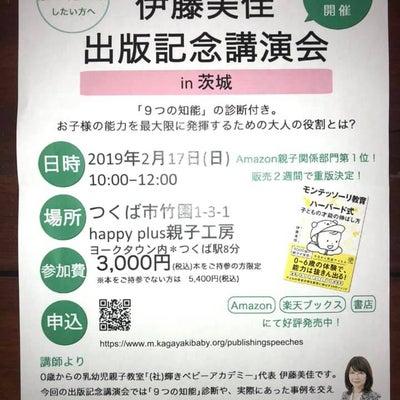 2/17(日) 出版記念講演会inつくばの記事に添付されている画像