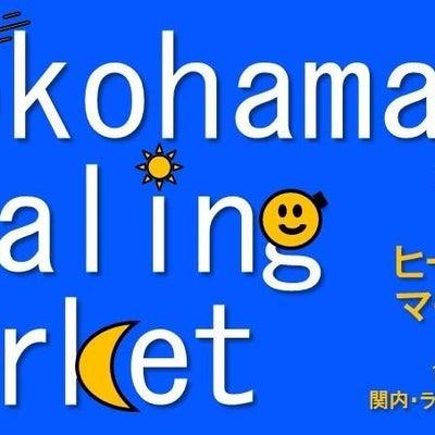 2/9開催の横浜ヒーリングマーケット出展者さん追加募集のお知らせの記事に添付されている画像