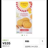 長女/高たんぱくクッキーと里芋のヨモギ餅の記事に添付されている画像