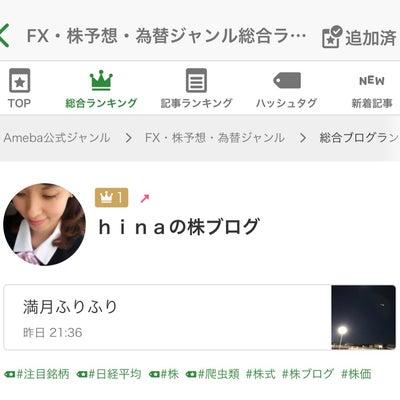 7042アクセスグループと今日もブログランキング1位でした♡の記事に添付されている画像