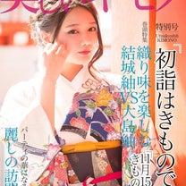 きものの日ブック表紙アプリの記事に添付されている画像
