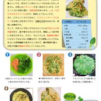 旬食材のダイエット・健康おすすめレシピ公開!今回は水菜を使ったレシピです!の記事に添付されている画像