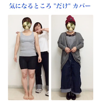 イカリ肩、下腹ポッコリ…イカツめ2児ママがカジュアルに着痩せ♪♪♪の記事に添付されている画像