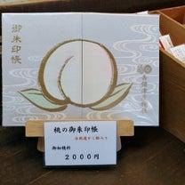吉備津彦神社2~贅沢ご朱印帳と隠れたパワースポットの記事に添付されている画像