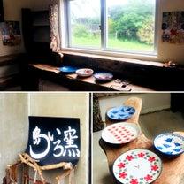 ☆石垣島  島いろ窯☆の記事に添付されている画像