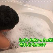 Let's take a bath? それともBus??の記事に添付されている画像
