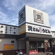 サラリーマンのお昼ご飯  資さんうどん 編(那珂川市)の記事に添付されている画像