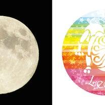 しし座満月・自分がどう輝いていきたいのか。の記事に添付されている画像