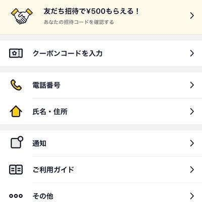CASHアプリで500円(o^^o)の記事に添付されている画像
