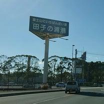 静岡・山梨へ行ってきます。②の記事に添付されている画像