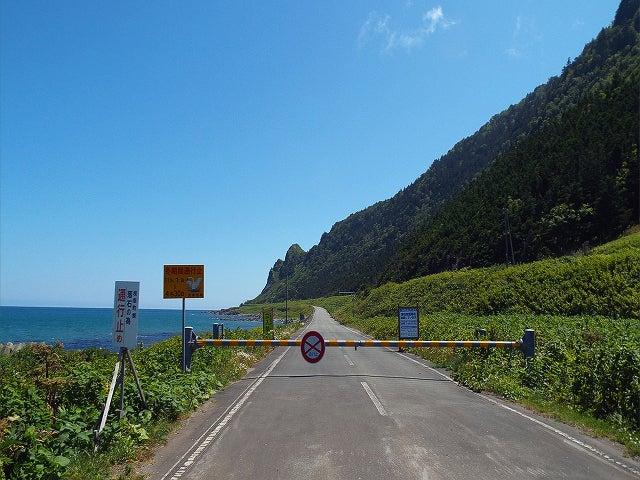 北見神威岬公園 | 北海道応援のブログ