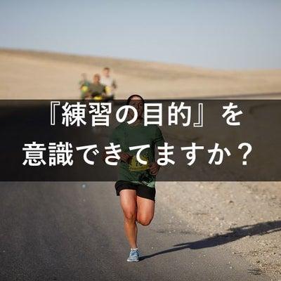 『練習の目的』を意識できてますか?の記事に添付されている画像