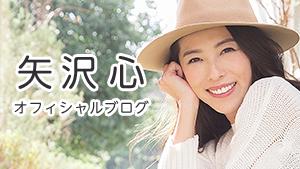 矢沢心オフィシャルブログ