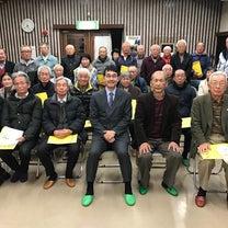 山本学区国政報告会を開催の記事に添付されている画像