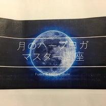 月のリズムでハーブヨガの記事に添付されている画像