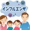 インフルエンザが愛知で全国最多! こんな時こそ当たり前の予防と自己免疫UP対策の画像