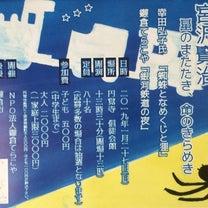 鎌倉てらこや 朗読会の記事に添付されている画像