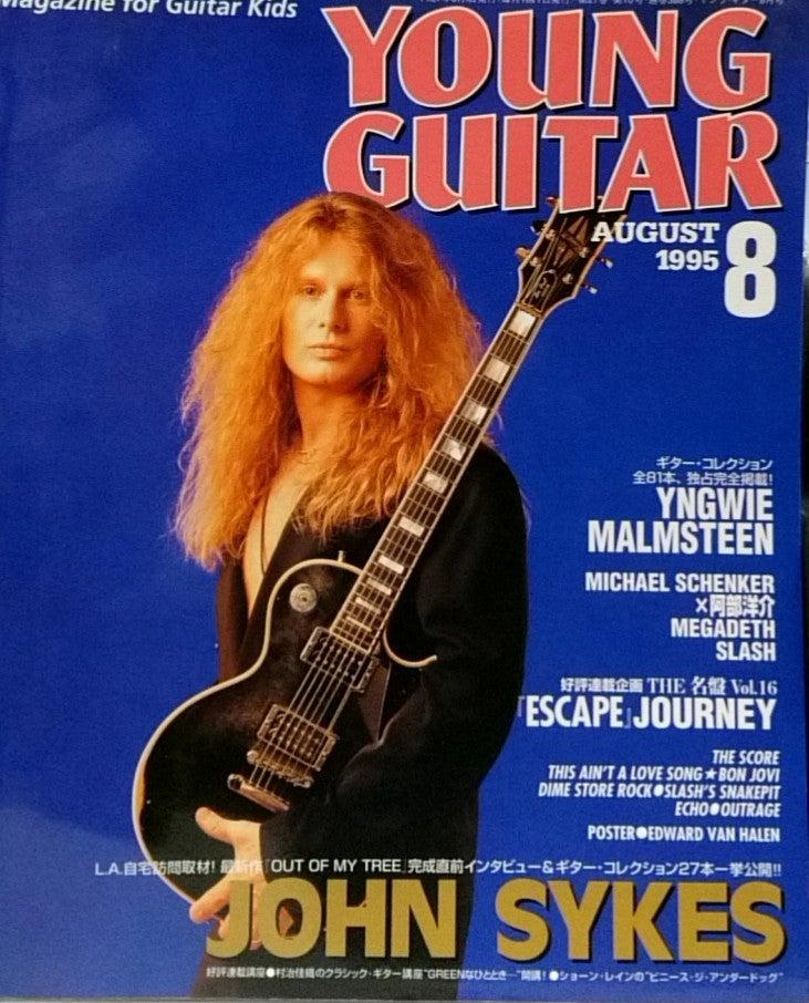 ナンバー バック ギター マガジン Guitar Magazine(ギターマガジン)のバックナンバー