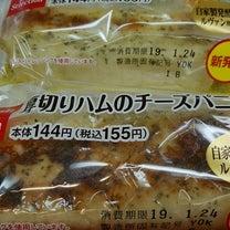 新商品 ベスト 厚切りハムのチーズパニーニの記事に添付されている画像