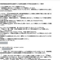 回答拒否という回答を記録。そして二次被害の記事に添付されている画像