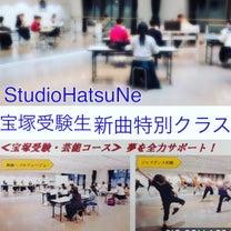 宝塚受験生 特講の記事に添付されている画像