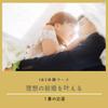【IBJを体験したい人へ】日本最大級の婚活システムの活用法を全てぶっちゃけます❤️の画像