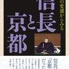 河内将芳【信長と京都】の画像