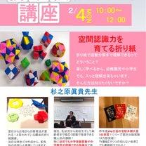 2/4名古屋で大人向けママ向けの折り紙ワーク付き講演会を開催致します!の記事に添付されている画像